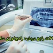 پاسخ به رایج ترین سوالات درباره رادیولوژی دندان